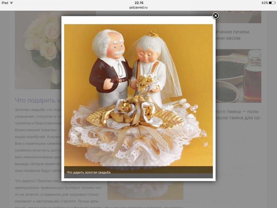 Лучший подарок к золотой свадьбе ревности 2