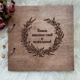 Книга пожеланий Книга теплых слов - подарок ручной работы на свадьбу Беларусь.