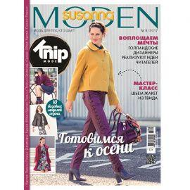 """Журнал """"Сюзанна моден"""" №9/2017 Россия."""