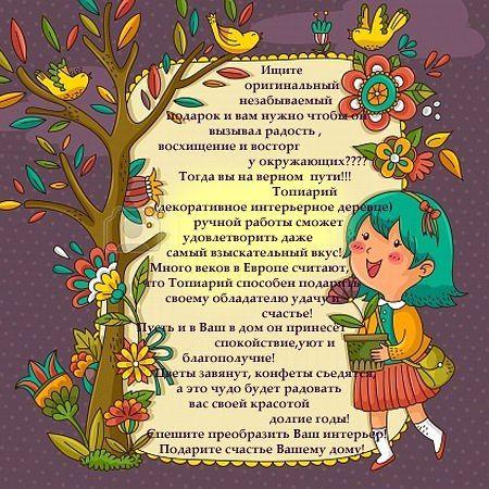 Топиарий в стиле ЭКО Желудь в Stranamasterov.by