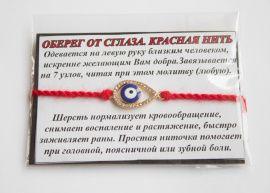 Оберег красная нить Синий глаз от сглаза в Stranamasterov.by Беларусь.