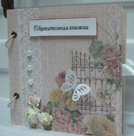Сберкнижка Для молодоженов (беж) - подарок ручной работы на свадьбу Россия.