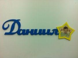 Имена из дерева Даниил в Stranamasterov.by Беларусь.