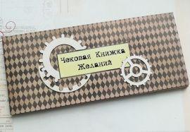 Чековая книжка желаний Механизм в Stranamasterov.by Беларусь.