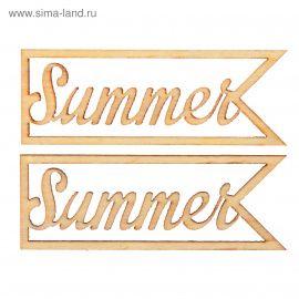 """Вырубка для скрапбукинга из дерева """"Summer"""" набор 2шт, 4.8*1.7см, SCRAPBERRY""""S Россия."""