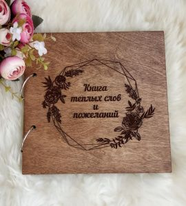 Книга пожеланий Геометрическая рамка - подарок ручной работы на свадьбу Беларусь.