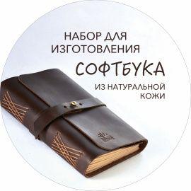 Набор Софтбук своими руками в Stranamasterov.by Беларусь.