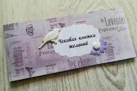 Чековая книжка желаний Лаванда в Stranamasterov.by Россия.