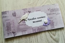 Чековая книжка желаний Лаванда в Stranamasterov.by Беларусь.