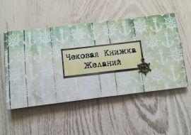 Чековая книжка желаний Якоря в Stranamasterov.by Беларусь.