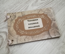 Чековая книжка желаний Часы в Stranamasterov.by Беларусь.