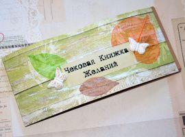 Чековая книжка желаний Natural в Stranamasterov.by Беларусь.