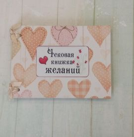 Чековая книжка желаний Сердца в Stranamasterov.by Беларусь.