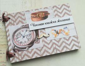 Чековая книжка Банк желаний в Stranamasterov.by Беларусь.