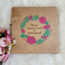 Книга пожеланий Розы - подарок ручной работы на свадьбу Беларусь.
