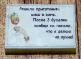 Мыло Мыло-открытка в Stranamasterov.by Россия.