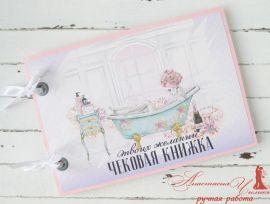 Чековая книжка желаний Для нее в Stranamasterov.by Беларусь.
