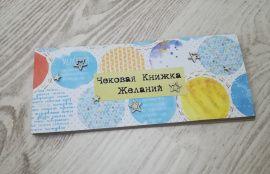 Чековая книжка Космос в Stranamasterov.by Беларусь.