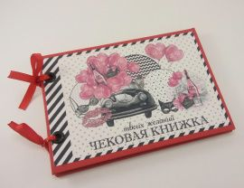 Чековая книжка желаний Для него в Stranamasterov.by Беларусь.