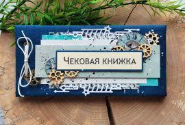 Чековая книжка желаний Синяя для него в Stranamasterov.by Беларусь.