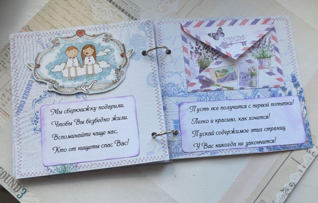 Открытка в виде сберкнижки на день рождения своими руками