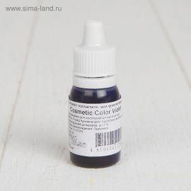 Пигмент косметический Violet Cosmetic Color, фиолетовый, 10 мл, МЫЛОФФ Беларусь.