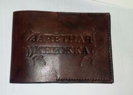 Обложка для зачётки Халява приди в Stranamasterov.by Беларусь.