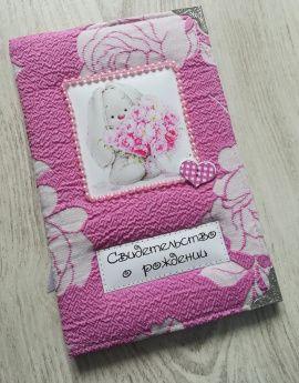 Обложка для свидетельства Зайка с букетом в Stranamasterov.by Россия.