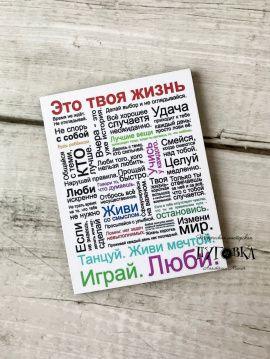 Магнит Это твоя жизнь(маленький) в Stranamasterov.by Беларусь.
