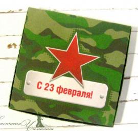 Коробочка с пожеланиями 23 февраля в Stranamasterov.by Беларусь.