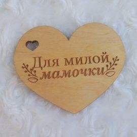 Магнит Для милой мамочки в Stranamasterov.by Беларусь.