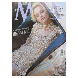 Журнал мод, №617 Россия.