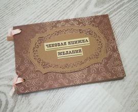 Чековая книжка желаний Винтаж в Stranamasterov.by Беларусь.