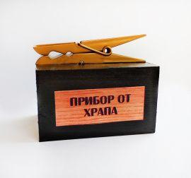 Сувенир шуточный Прибор от храпа в Stranamasterov.by Беларусь.