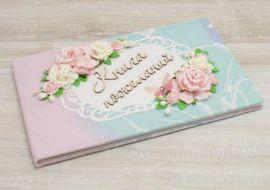 Книга пожеланий Свадебная - подарок ручной работы на свадьбу Беларусь.