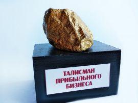 Сувенир шуточный Талисман Прибыльного бизнеса в Stranamasterov.by Беларусь.