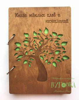 Книга пожеланий Зеленое дерево - подарок ручной работы на свадьбу Беларусь.