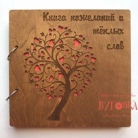 Книга пожеланий (большая) Сердечное дерево - подарок ручной работы на свадьбу Беларусь.