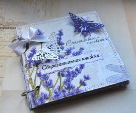 Сберкнижка Для молодоженов (вереск) - подарок ручной работы на свадьбу Беларусь.