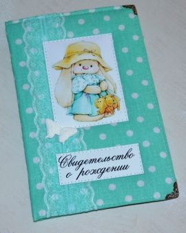 Обложка для свидетельства Малышка в Stranamasterov.by Россия.