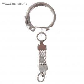Основа для брелока карабин металл с плоской цепочкой серебро 5.8*2.2см Беларусь.