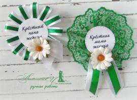 Медали Ромашки - подарок ручной работы на свадьбу Беларусь.