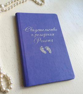 Именная обложка для Свидетельства о рождении в Stranamasterov.by Беларусь.