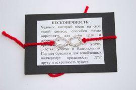 Оберег красная нить Бесконечность в Stranamasterov.by Беларусь.
