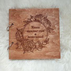 Книга пожеланий Пионы - подарок ручной работы на свадьбу Беларусь.