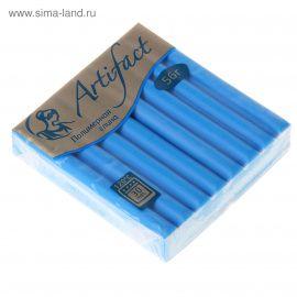 Полимерная глина, классический Голубой, 7781, 56гр, ARTIFACT Беларусь.