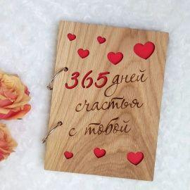 Подарочная книга 365 дней счастья в Stranamasterov.by Беларусь.