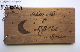 Чековая книжка До луны и обратно в Stranamasterov.by Беларусь.