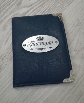 Обложка на паспорт Темно-синяя (натур кожа) в Stranamasterov.by Россия.