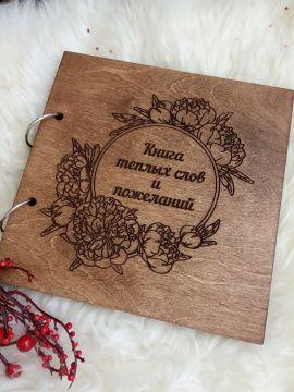 Книга пожеланий Пионы темные - подарок ручной работы на свадьбу Беларусь.
